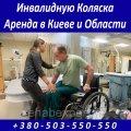 Сдам в аренду инвалидную коляску