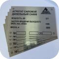 Шильды металлические для оборудования и техники (Изготовление 1 час)