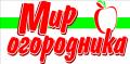 Ярмарка МИР ОГОРОДНИКА