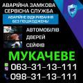 Аварийное вскрытие автомобилей Мукачево
