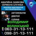 Аварійне відкриття автомобілів Володимир-Волинський