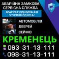 Аварийное открытие автомобилей Кременец