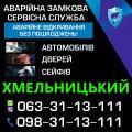 Аварійне відкриття автомобілів Хмельницький