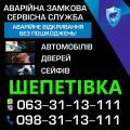 Аварійне відкриття автомобілів Шепетівка