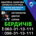 Аварийное вскрытие сейфов Бердичев