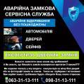 МОНТАЖ ЗАМКІВ ЛЬІВІВ НЕДОРОГО 24/7