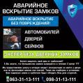 УСТАНОВКА, ЗАМЕНА, РЕМОНТ ДВЕРНЫХ ЗАМКОВ ЛЬВОВ НЕДОРОГО 24/7
