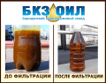 Purification of industrial oils