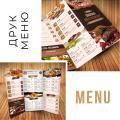 Изготовление меню под заказ