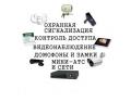 Видеонаблюдение, сигнализация, СКД, домофоны. Монтаж, установка.