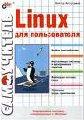 Курсы компьютерные Программирование в ОС Linux