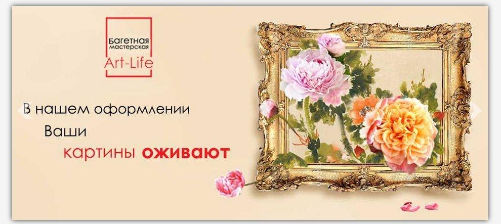 Арт-Лайф, ООО