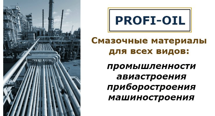 PROFІ-OIL, LTD