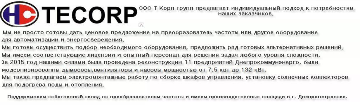 Т КОРП ГРУП