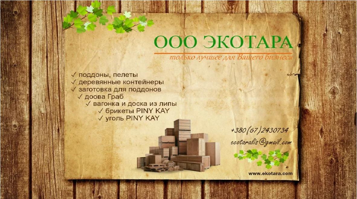 Экотара, ООО
