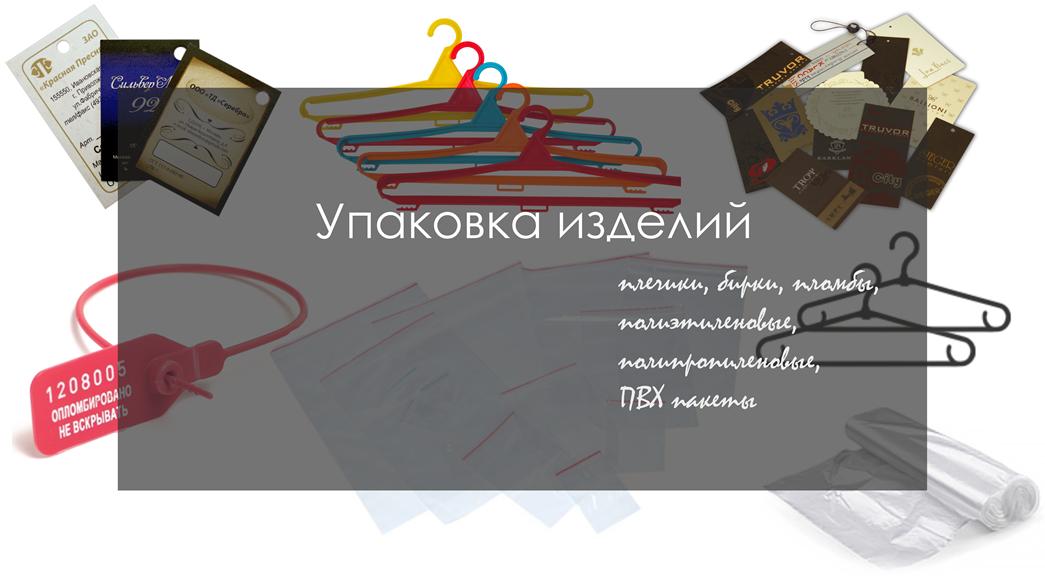 Fashion Box, СПД