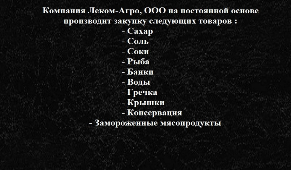 Lekom-Agro, OOO