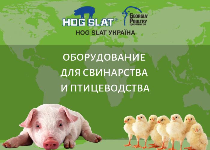 Хог Слат Украина (HOG SLAT), ООО