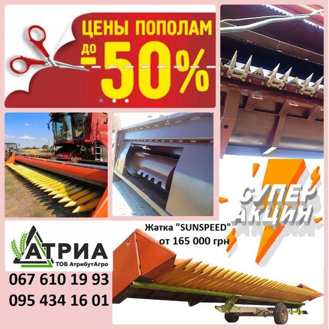 АтрибутАгро, ООО