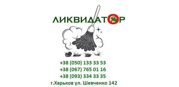 Ликвидатор, ООО