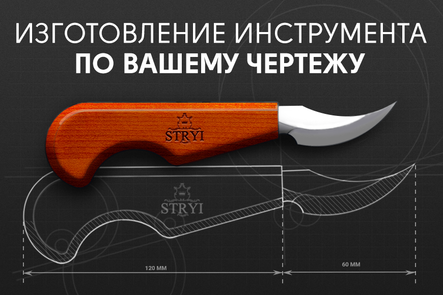 STRYI - Tools for wood carving