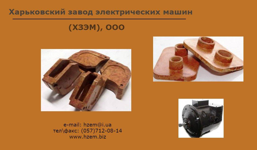 Harkovskij zavod elektricheskih mashin (HZEM),  OOO