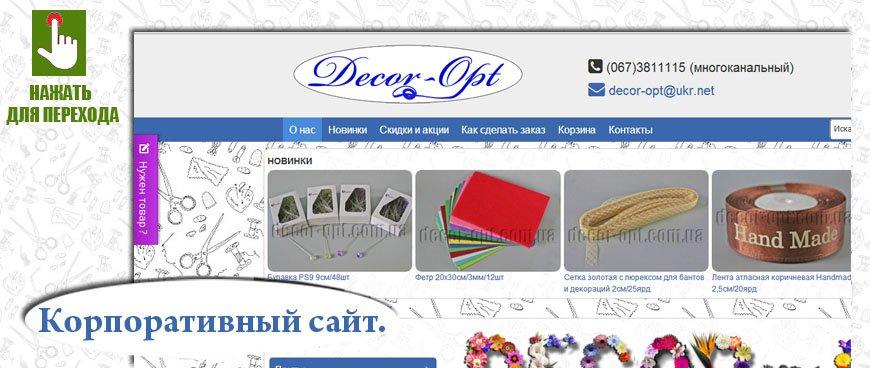 Декор-Опт
