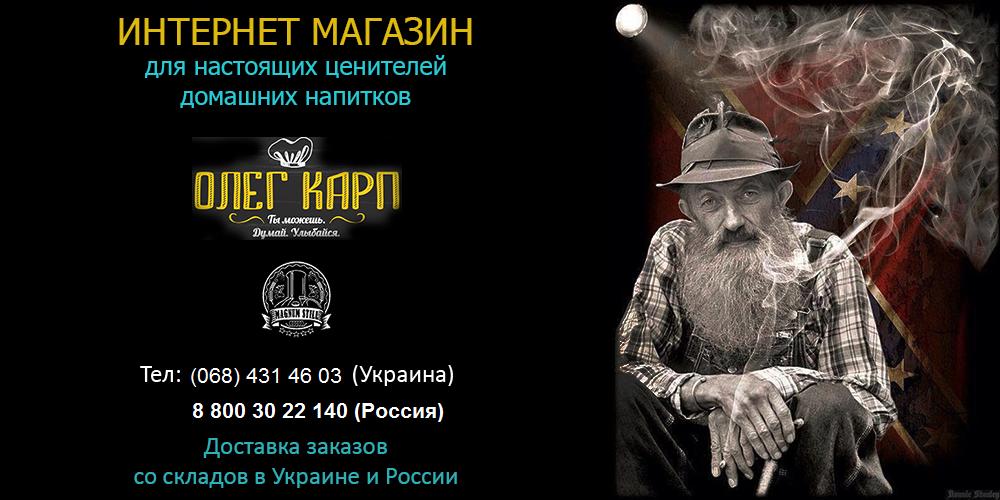 Олег Карп Шоп
