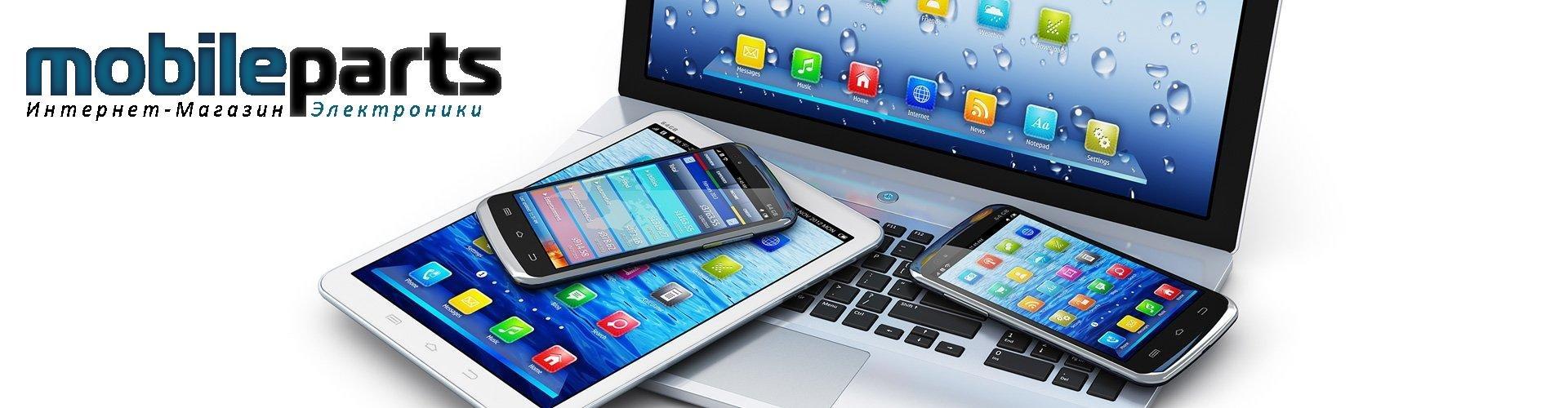 Mobileparts, Internet magazin