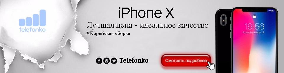 Telefonko, internet-magazin